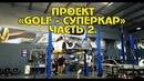 Проект Гольф в суперкар Часть 2 BMIRussian
