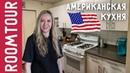 Типичная БЕЛАЯ АМЕРИКАНСКАЯ кухня. РАЗРЫВ ШАБЛОНОВ. Обзор кухни в США. Дизайн интерьера. Рум тур 118