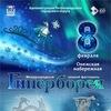 ГИПЕРБОРЕЯ 2020. Международный зимний фестиваль