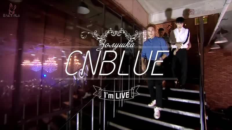 CNBLUE - 'Cinderella' [рус.суб. кириллизация]