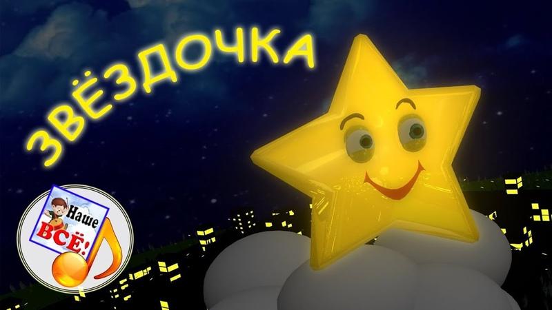 В небе звёздочка сияй Колыбельная мульт песенка видео для детей Наше всё