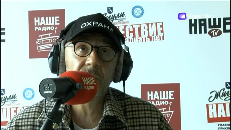 Сергей Шнуров - Интервью НАШЕму Радио на НАШЕствии 2019