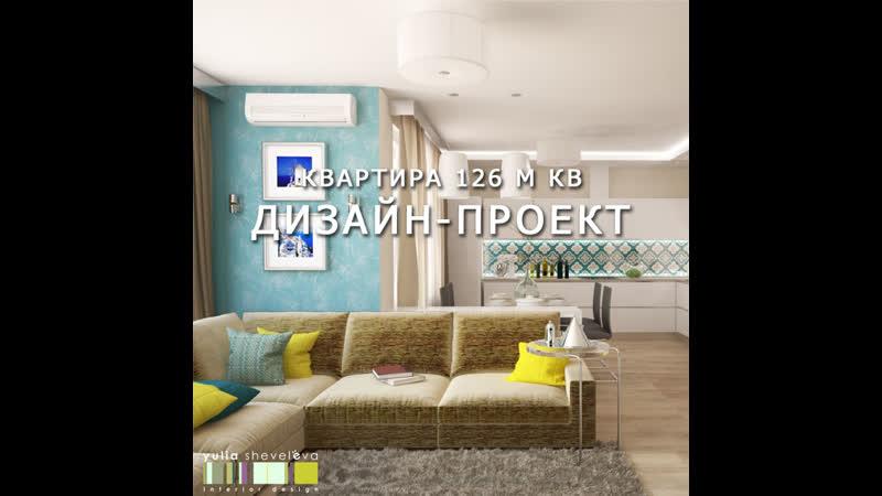 Дизайн интерьера квартиры в современном стиле Геометрия цвета