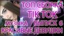 TIK TOK ТОП СБОРКА КРАСИВЫЕ ДЕВУШКИ МУЗЫКА ВЫПУСК 6