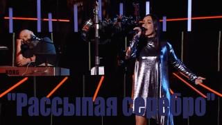 """NEW! MOLLY ft. MAXIM FADEEV LIVE! """"РАССЫПАЯ СЕРЕБРО"""" СОЛЬНЫЙ БОЛЬШОЙ КОНЦЕРТ"""