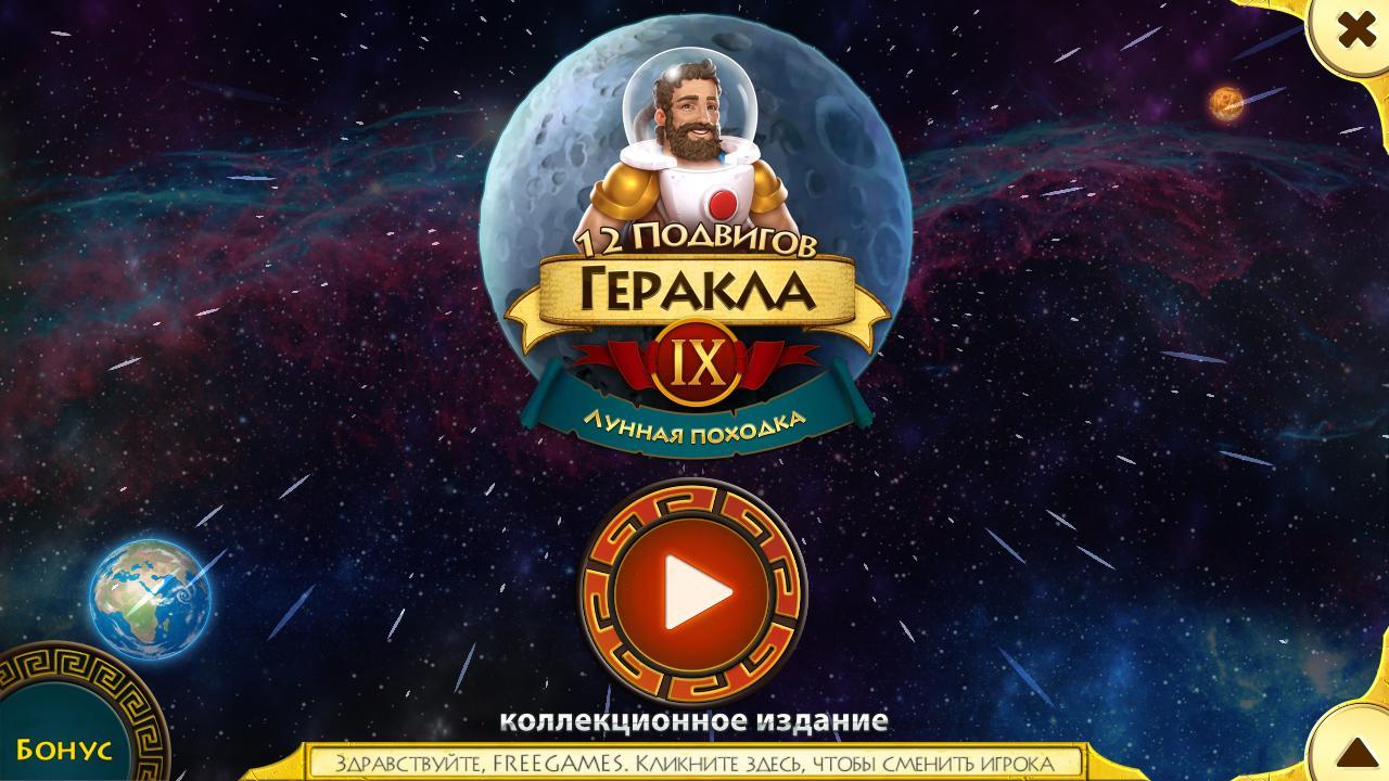 12 подвигов Геракла IX. Лунная походка. Коллекционное издание | 12 Labours of Hercules IX: A Hero's Moonwalk CE (Rus)
