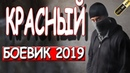 КРАСНЫЙ. 2019.Русский боевик и детектив