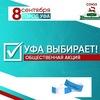 Акция «Уфа выбирает»