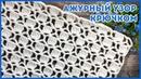Ажурный сетчатый узор крючком для кардиганов, топов, жилетов, пуловеров Шестиугольники