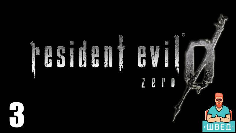 Resident Evil Zero HD Remaster Прохождение. Часть 3