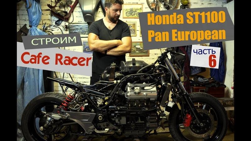 HONDA ST1100 6. Финальная сборка, первый этап.