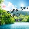 FARRUH