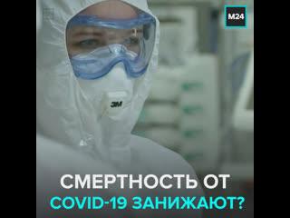 Занижают ли в России смертность от коронавируса? — Москва 24