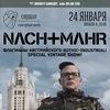 24.01 - Nachtmahr (AUT) - Сердце (С-Пб)