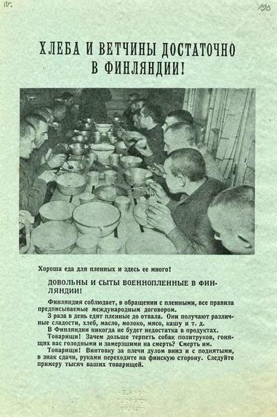 ЛОЖЬ НА МОРОЗЕ 80 лет назад, 30 ноября 1939-го, началась Зимняя (Советско-финская) война. Среди наших потерь - около 40 тысяч пропавших без вести. Многие из них оказались по тем или иным
