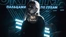 GRIVINA - Пальцами по губам Премьера 2019