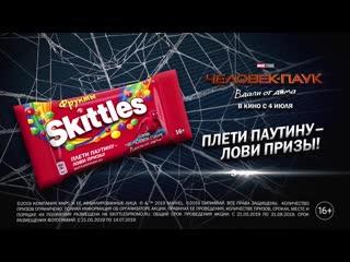 Skittles. spider-man