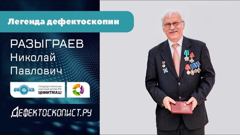 Большое интервью с легендой: о Чернобыле, головных волнах, И.Н. Ермолове и УЗ-дефектоскопии