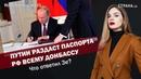 Путин раздаст паспорта РФ всему Донбассу. Что ответил Зе ЯсноПонятно 225 by Олеся Медведева