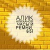 Алик Алиханов 6-57