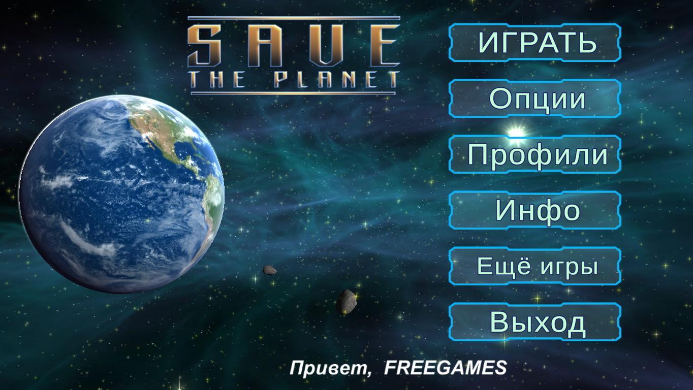 Спасти планету | Save The Planet (Rus)