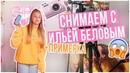 Снимаем с Ильей Беловым ПРИМЕРКА