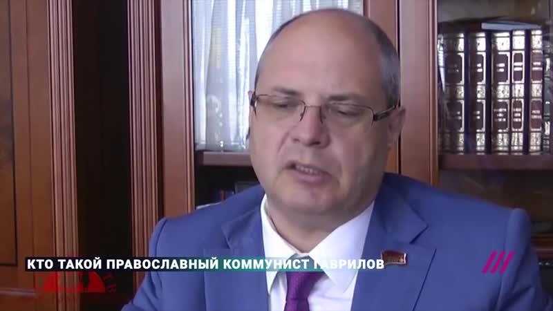 Ватный депутат Гаврилов