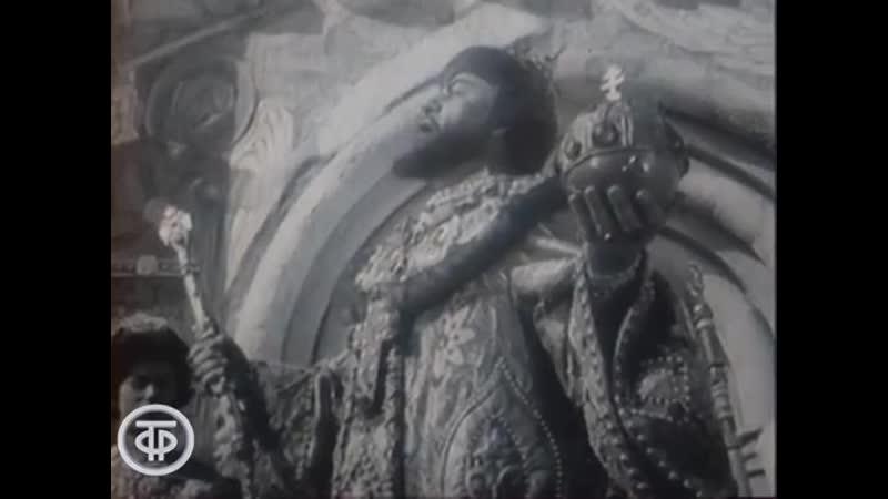 Слово о музыке. Модест Петрович Мусоргский (1976) Рассказывает Георгий Иванович Свиридов