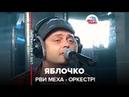 🅰️ Рви Меха - Оркестр! - Яблочко (LIVE @ Авторадио)