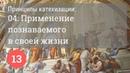 Применение в своей жизни (Принципы катехизации, 3 принцип) | Протоиерей Александр Сорокин