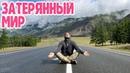 Вход в страну Беловодье. Теленгиты. Телецкое озеро. [Алтай 2-я серия] Вместо урока географии.