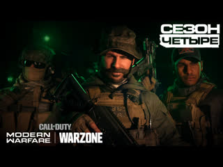 Call of Duty: Warzone  Сезон 4