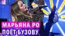 Марьяна Ро поет БУЗОВУ, ФЕДУКА, БАСКОВА | Вечерний Лайк