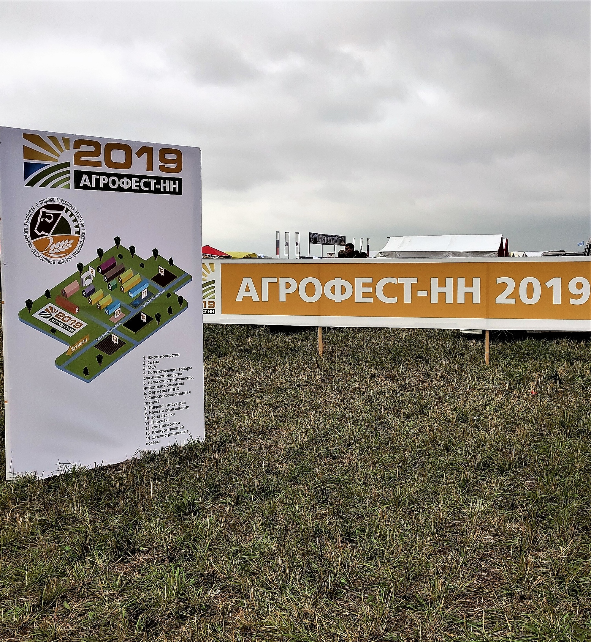 Агрофест 2019