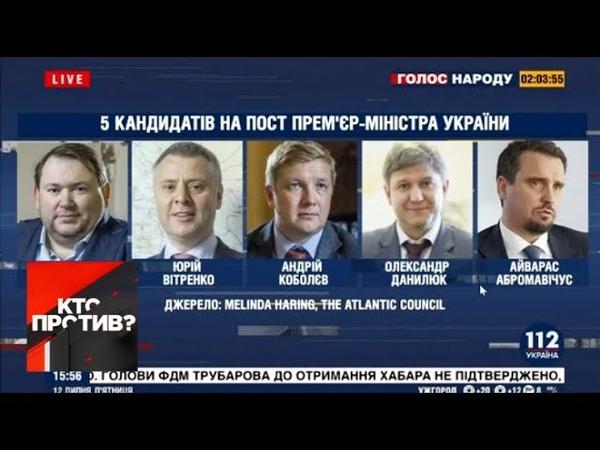 Кто против?: в США назвали главных претендентов на пост премьер-министра Украины. От 12.07.19