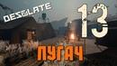 Desolate | Релиз [HD] 13 ~ Пугач || Инженер