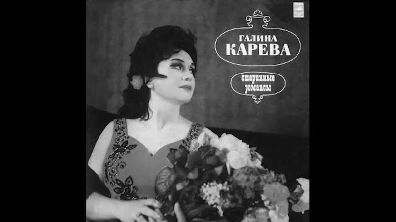 Посвящение Галине Каревой в связи с 90-летием певицы. Автор Карева Л.А.