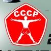 СССР – сеть фитнес-клубов