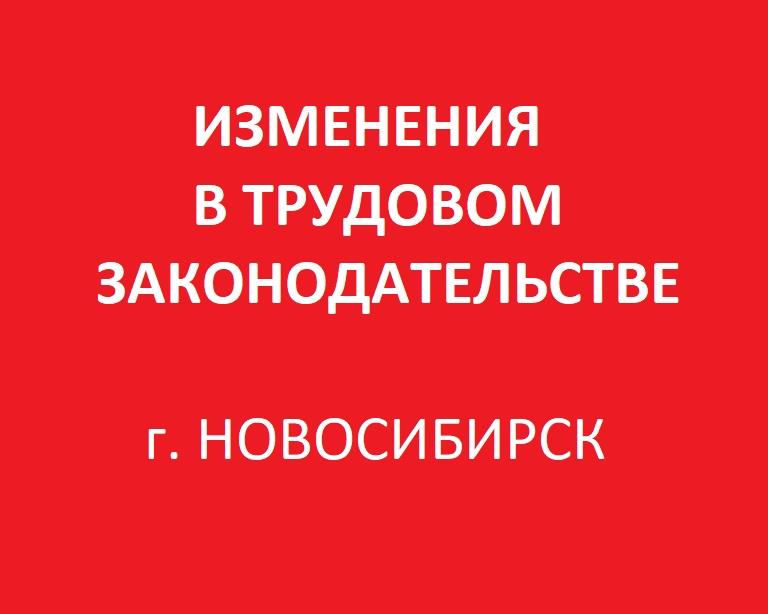 Афиша Новосибирск Бесплатный семинар для бухгалтеров
