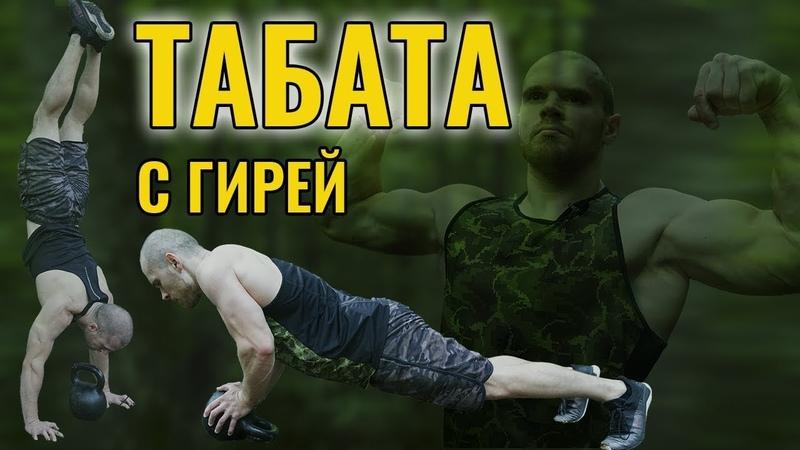 Тренировка Табата с гирей. Как похудеть и убрать живот? Худеем и укрепляем мышцы.