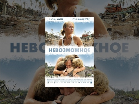 Невозможное (2012) | Lo imposible | Фильм в HD
