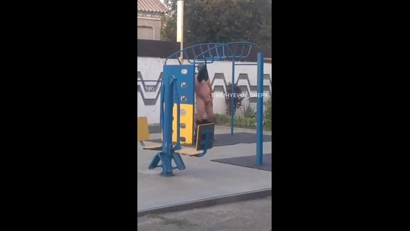 У Дніпрі, прямо на спортивному майданчику, діти помітили чоловіка, з голим торсом і спущеними штанами, який мастурбував ...