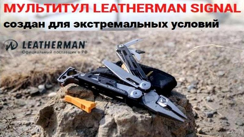 Leatherman Signal. Мультитул Leatherman для походных условий! Лазерман - YouTube