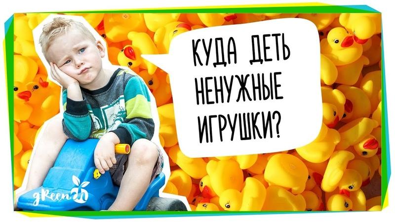 Куда девать ненужные детские игрушки из пластика? Ноль отходов