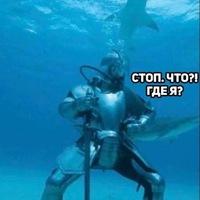 Данил Кот