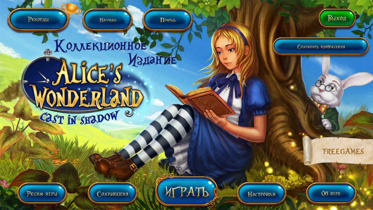 Алиса в стране чудес: Брошенная в тень. Коллекционное издание | Alice's Wonderland: Cast In Shadow CE (Rus)
