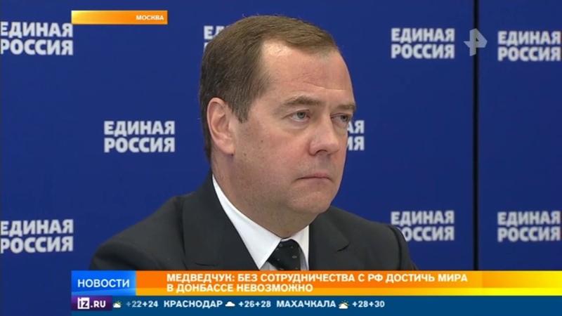 Медведчук и Бойко провели встречу с премьер министром РФ