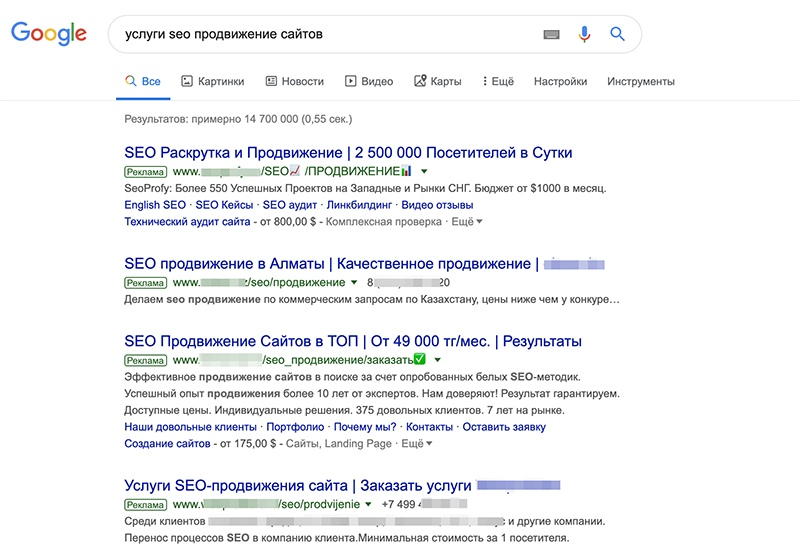 Пример контекстной рекламы в поисковой системе, SEO для менеджеров