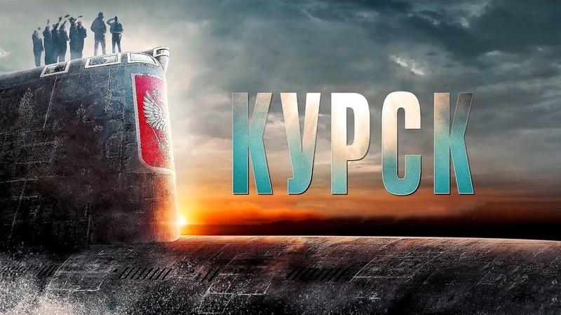 Курск Русский трейлер 2 2019
