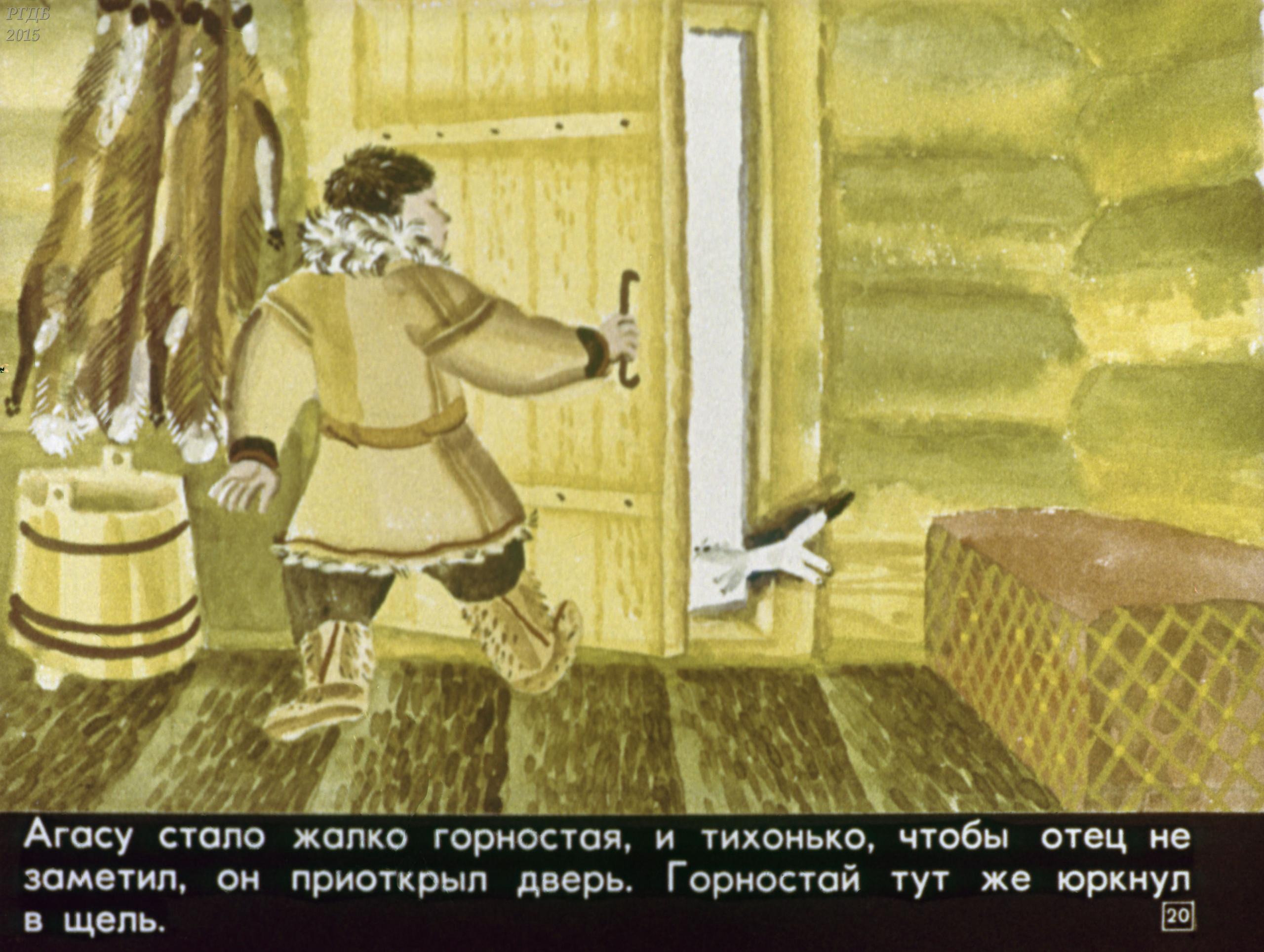 """Смотреть диафильм """"Агас - отважный горностай"""""""